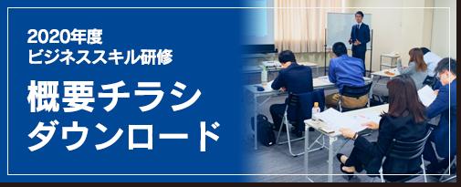 ビジネススキル研修 チラシダウンロード